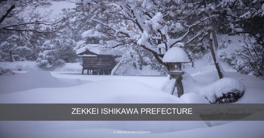 絶景まとめ 石川県の絶景スポット
