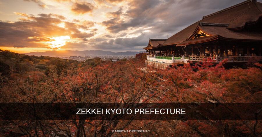 京都府の絶景スポットまとめ