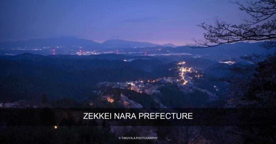 絶景まとめ 奈良県の絶景スポット