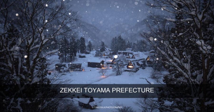 絶景まとめ 富山県の絶景スポット