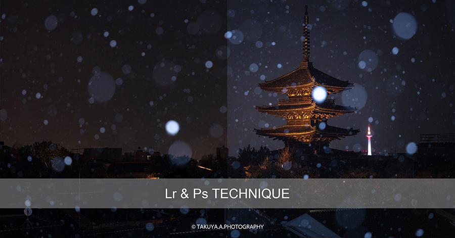 雪景色の現像テクニックー雪玉を幻想的に演出&失敗を無くす方法