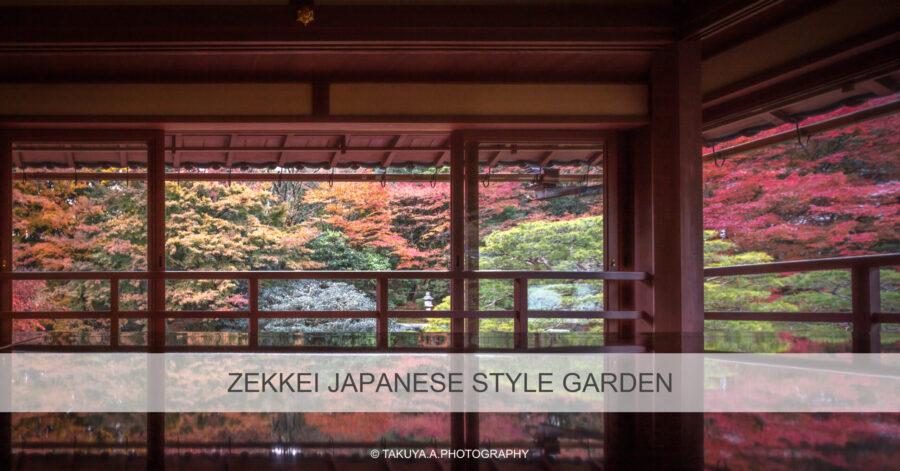 絶景まとめ 日本庭園の絶景スポット