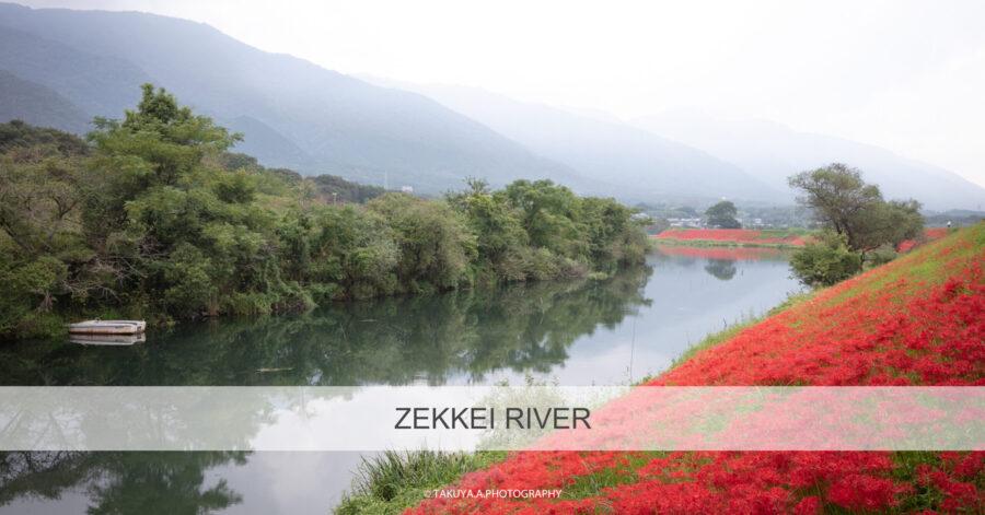 絶景まとめ 川の絶景スポット